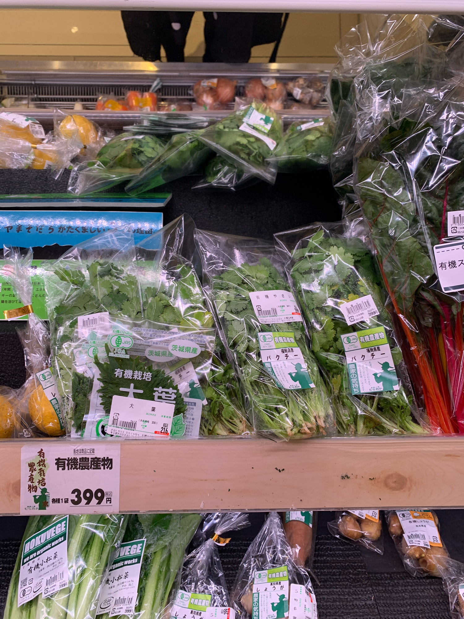 Organic Greens in Tokyo