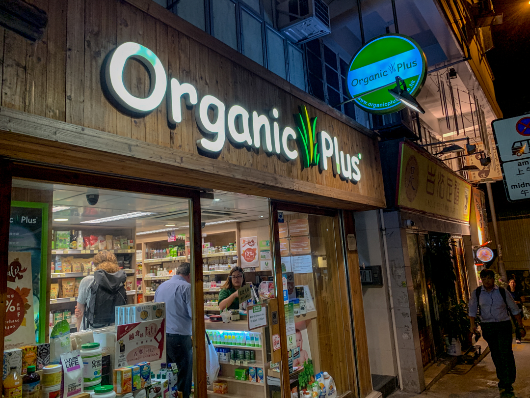 Organic plus organic in Hong Kong